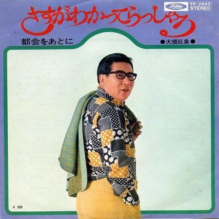 Ohashi Kyosen - Sasuga Wakatte 'rassharu / Tokai wo Ato ni (1973)