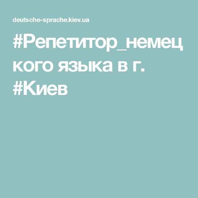 #Репетитор_немецкого языка в г. #Киев