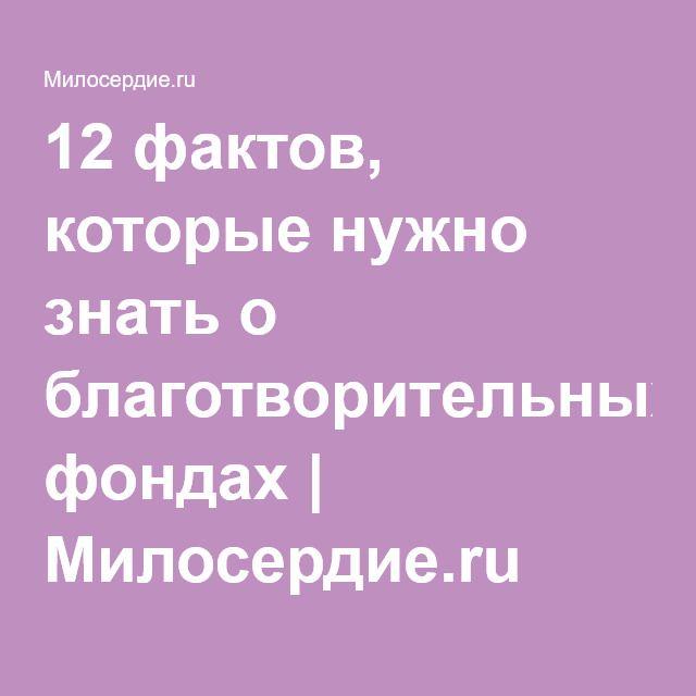 12 фактов, которые нужно знать о благотворительных фондах   Милосердие.ru