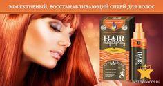Hair MegaSpray (Хаир Мегаспрей) — это новейший, эффективный, восстанавливающий питательный косплекс для волос. Роскошные, крепкие волосы, сияющие красотой и здоровьем — больше не мечта
