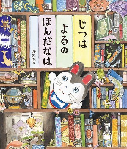 じつはよるのほんだなは、澤野 秋文:1000万人が利用するNo.1絵本情報サイト、みんなの声22件、あなたの本棚には、どんな本が並んでますか。 昔話?伝記?怪談...、ためしよみ、投稿できます。