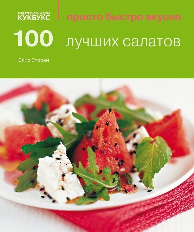 В книге Элис Стори «100 лучших салатов» оказалось совсем немного известных всем…