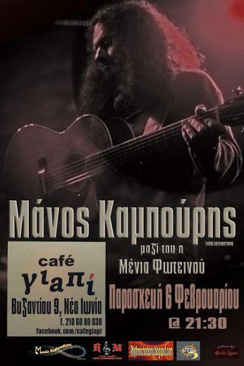 """Ο Μάνος Καμπούρης για πρώτη φορά στο """" Café Γιαπί""""! Με παρέα την κιθάρα του και διάθεση πάντα στα ύψη παρουσιάζει τραγούδια από την κλασική και ελληνική ροκ σκηνή που όλοι έχουμε αγαπήσει, καθώς επίσης και δικά του τραγούδια από την επερχόμενη πρώτη δισκογραφική του δουλειά. Μαζί του η Μένια Φωτεινού. http://music.merindex.com/%CE%BC%CE%AC%CE%BD%CE%BF%CF%82-%CE%BA%CE%B1%CE%BC%CF%80%CE%BF%CF%8D%CF%81%CE%B7%CF%82-cafe-%CE%B3%CE%B9%CE%B1%CF%80%CE%AF/"""