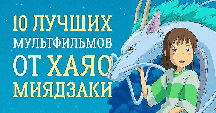 Кодню рождения великого аниматора Хаяо Миядзаки.