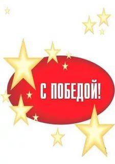 Поздравление победу на выборах