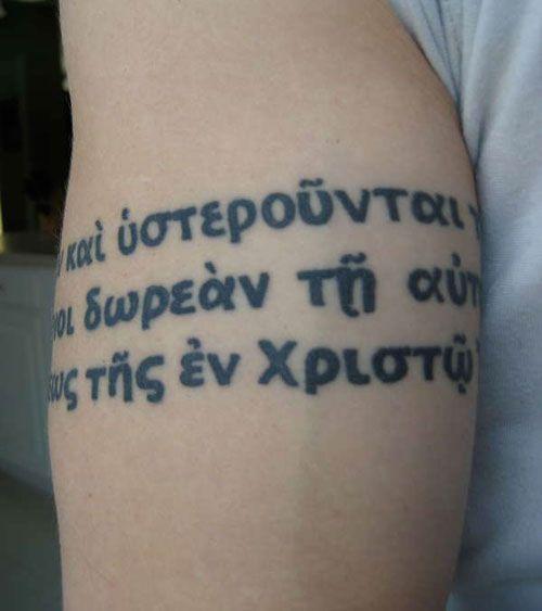 Tattoo Quotes Religious: 17 Best Religious Tattoos Quotes On Pinterest