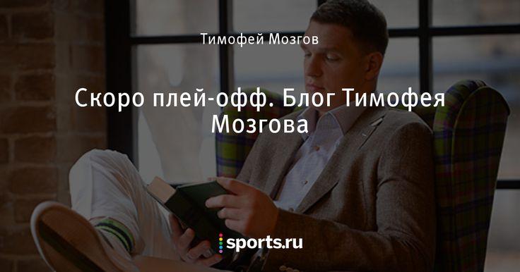 Российский центровой в НБА – об операции на колене, отставке Блатта и надеждах перед плей-офф.