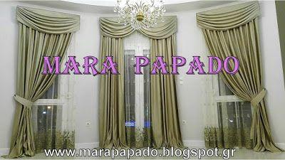 Mara Papado - Designer's workroom: ΣΧΕΔΙΑ ΚΟΥΡΤΙΝΩΝ 2017