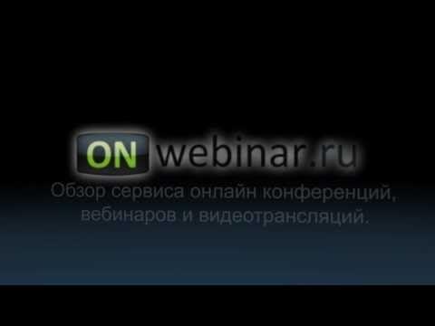 OnWebinar - Сервис для бесплатного проведения и записи вебинаров, онлайн обучения
