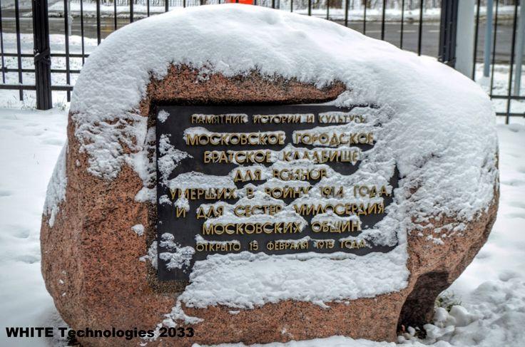 WHITE Technologies 2033: Кровавый день календаря. Русское 7 ноября