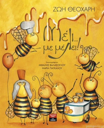 Μέλι... Με μέλει!