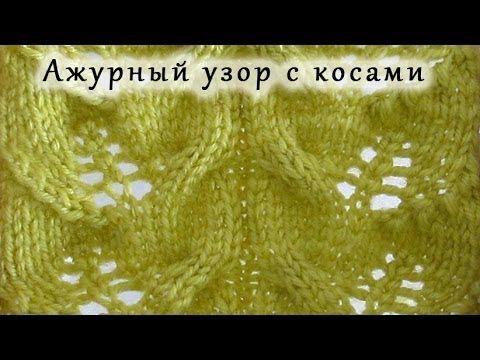 Вяжем спицами Ажурный узор с косами - YouTube