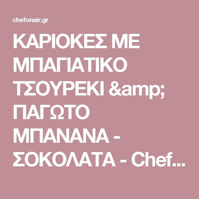 ΚΑΡΙΟΚΕΣ ΜΕ ΜΠΑΓΙΑΤΙΚΟ ΤΣΟΥΡΕΚΙ & ΠΑΓΩΤΟ ΜΠΑΝΑΝΑ - ΣΟΚΟΛΑΤΑ - Chef στον Αέρα