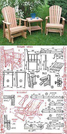 Садовая мебель: Складное кресло, Детский шезлонг, Разборный стол - Домашнему мастеру - Сборник - Умеха - Самоделки и Советы