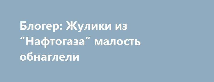 "Блогер: Жулики из ""Нафтогаза"" малость обнаглели http://www.bbcccnn.com.ua/blogy/bloger-jyliki-iz-naftogaza-malost-obnagleli/  {{AutoHashTags}}"