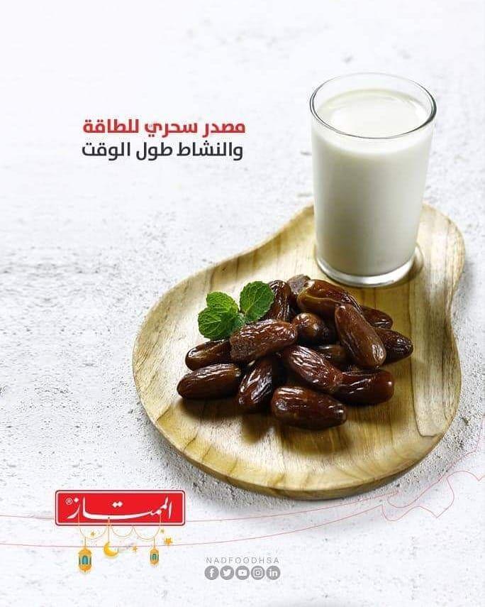 إختاري التمر والفواكة والألبان كجزء من نظامك الغذائي إذ تعتبر هذه المواد الغذائية صحية وتشكل مصدرا للطاقة مما يساعدك في الحفاظ على نشا Food Glass Of Milk Milk