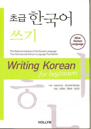 writing korean for beginners