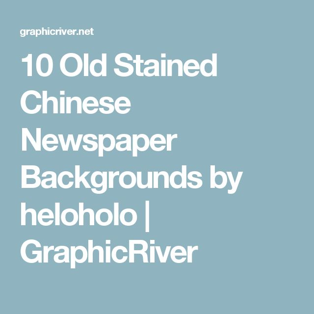 10 Old Stained Chinese Newspaper Backgrounds by heloholo | GraphicRiver