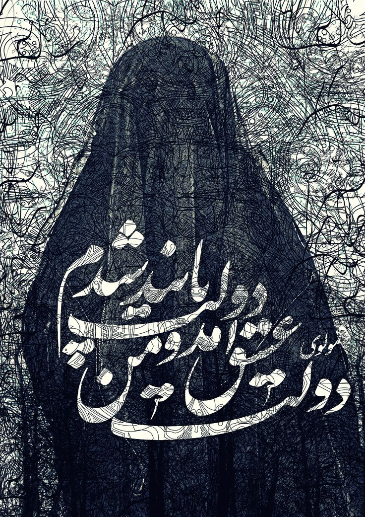 "Title: ""The power of love came/ and I became everlasting power"" – Poem by Rumi (Classic Persian Poet). Calligraphy (Calligraphy artist unknown)  By Christopher Anderton"