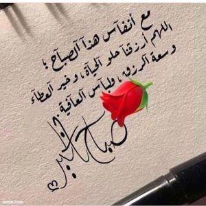 كلام صباحي للاحبة كلام صباح الخير للواتس اب كلام صباح الخير للجميع مجلة رجيم Morning Greetings Quotes Morning Texts Good Morning Arabic