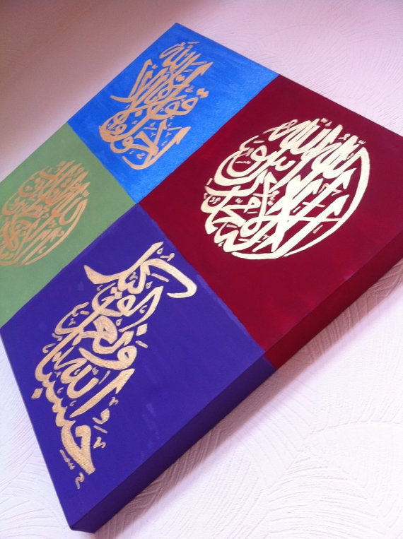 Islamic Art Canvas with Arabic Calligraphy by CalligraphynSequins, $71.00