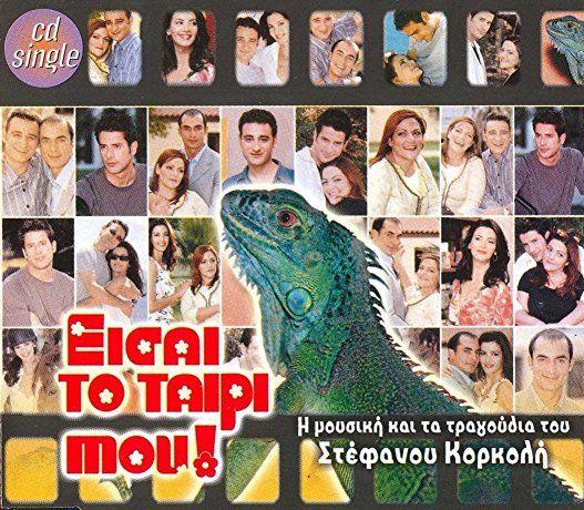 Eisai to tairi mou (2001)