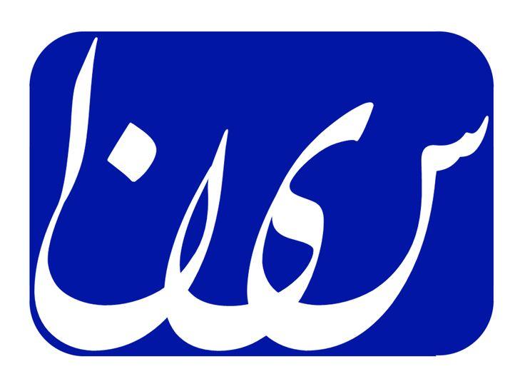 Sina#Tehranchi#Logo#designحروف#خوشنویسی# طراحی#گرافیک #