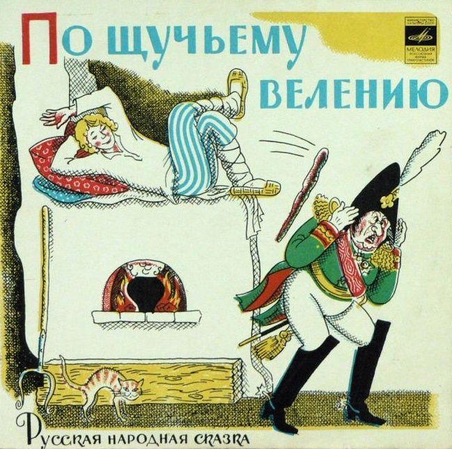 По щучьему велению, аудиосказка (1970) http://russkaja-skazka.ru/po-shhuchemu-veleniyu-audioskazka-1970/ «По щучьему велению», аудиосказка; Инсценировка В. Глоцера; Музыкальное оформление К. Алемасовой; ДЕЙСТВУЮЩИЕ ЛИЦА И ИСПОЛНИТЕЛИ: Сказочник — Н. Литвинов; Емеля — В. Невинный; 1-я невестка — Н. Львова; 2-я невестка — А. Ильина; Щука — И. Потоцкая; Офицер — Г. Румянцев; Вельможа — В. Хохряков; Царь — А. Кубацкий; Марья-царевна — 3. Бокарёва; Балалайка — Ю. Савкин; Режиссер Л. Портнова…