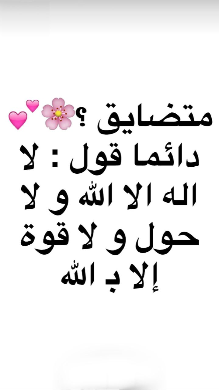 ربي يبعد عنك كل ضيق Quran Quotes Verses Islamic Phrases Inspirational Words