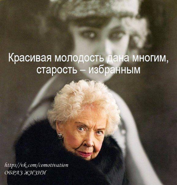 Красивая молодость дана многим, старость – избранным
