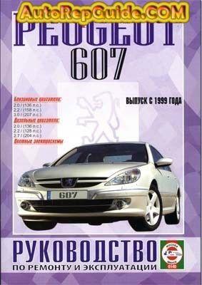 Peugeot 607 2 0 2 2 3 0 Repair Manual Download Www Autorepguide Com Repair Manuals Peugeot Repair