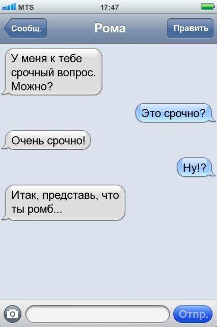 Смешные СМС, или как проверить друга на наличие чувства юмора