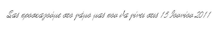 Καλλιγραφικές γραμματοσειρές για προσκλητήρια γάμου