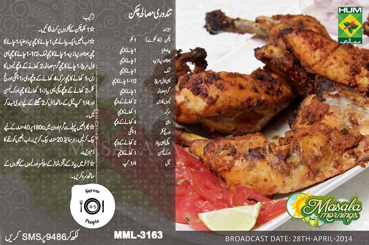 Canada goose recipes in urdu for Terrace meaning in urdu