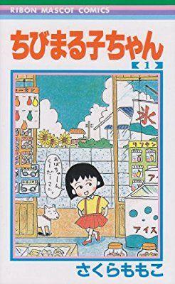 ちびまる子ちゃん (1) (りぼんマスコットコミックス