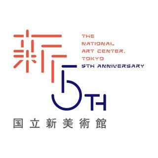 国立新美術館5周年記念のロゴ:変わらない、そして進んでゆく   ロゴストック