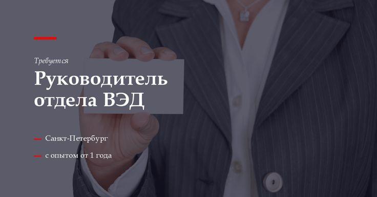 Российская компания - ритейлер приглашает Руководителя международно-корпоративного отдела (ВЭД направление). Резюме направлять на hr@bestway-co.ru