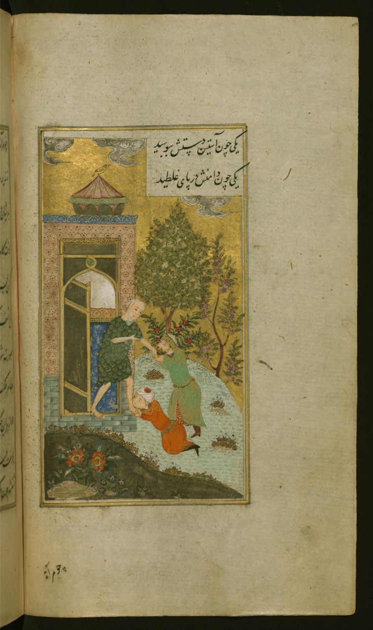 King Shahpur and His Vizier, Dastur, Visit a Hermit. Walters manuscript W.627, King Shahpur and his vizier, Dastur, are depicted kissing the hand and foot of a hermit. Such gestures show deep respect for the wise man who has renounced the material world.