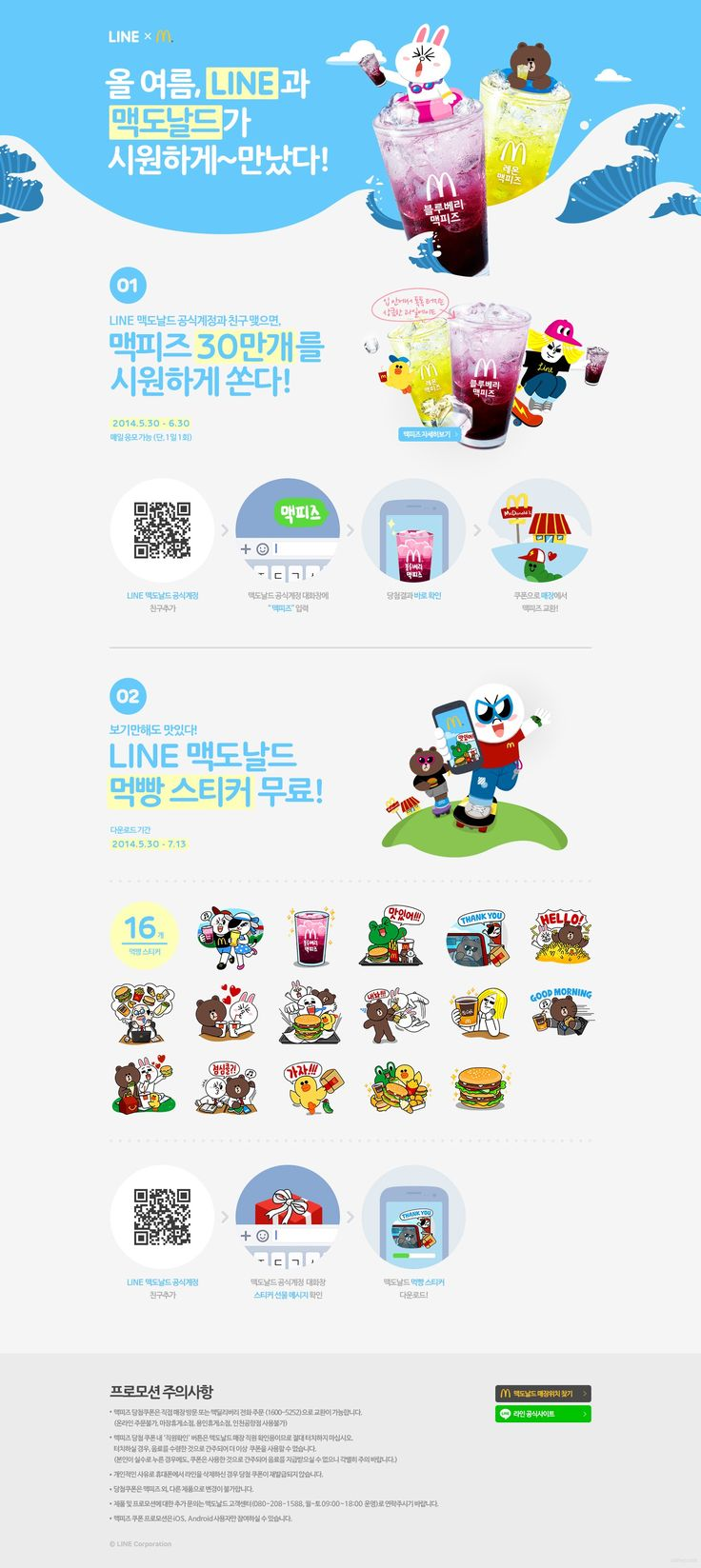 Korea-web-Promotions-design-special-topic-ui-2030