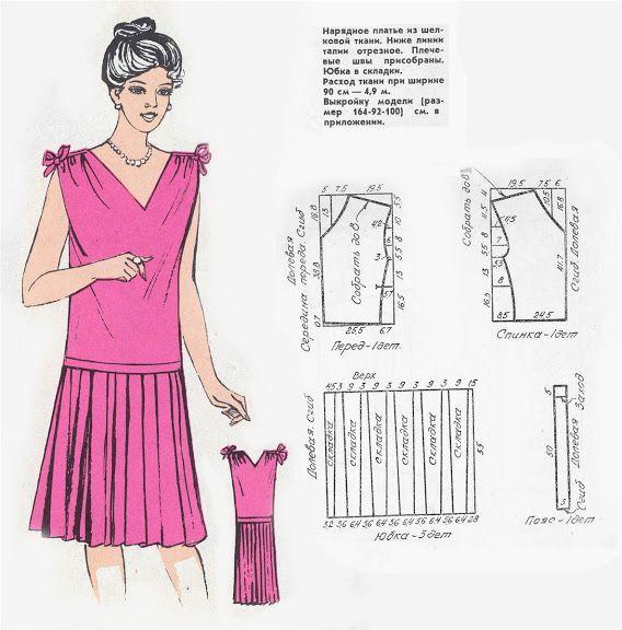 мода 80 - alena1974gr@mail.ru 09011974 - Picasa Webalbums