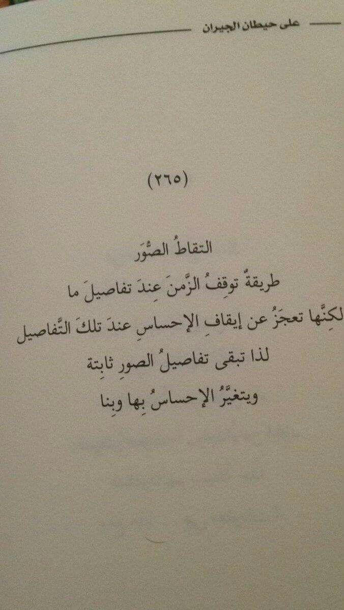 على حيطان الجيران Watermelon Art Arabic Quotes Words