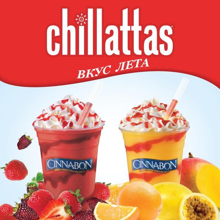 #Чиллатта #клубничная, #банановая, #маракуйя, #манго, #вишня  Фирменный #коктейль микс, на основе  молока, льда,  фруктового пюре. Имеет сладкий #фруктовый вкус, покрыт шапочкой из взбитых сливок, украшен топпингом.