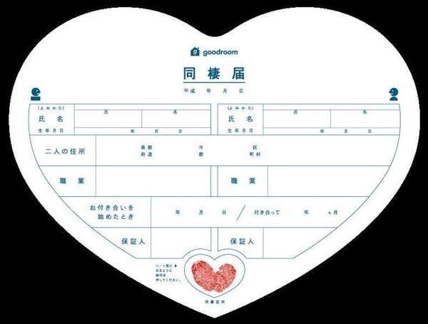 【耳寄り】同棲中のカップルがもし別れたら10万円 そんな「ホケン金」を不動産サイトが始めた(1/2ページ) - 産経ニュース