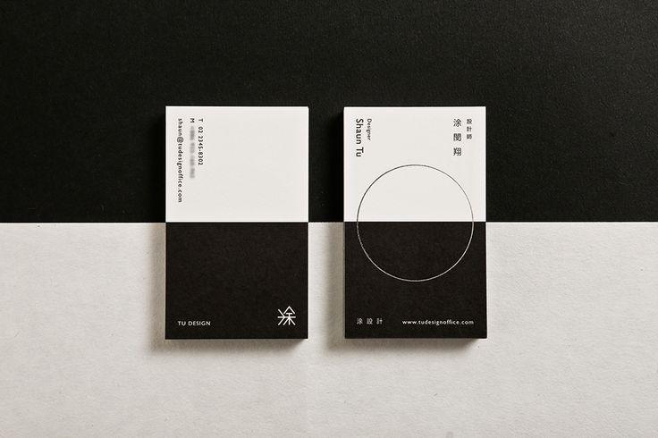 涂設計 TU DESIGN OFFICE|涂閔翔設計有限公司|平面設計|品牌設計|包裝設計|網站設計|Logo設計 | 2015 Tu Design Office Business Card