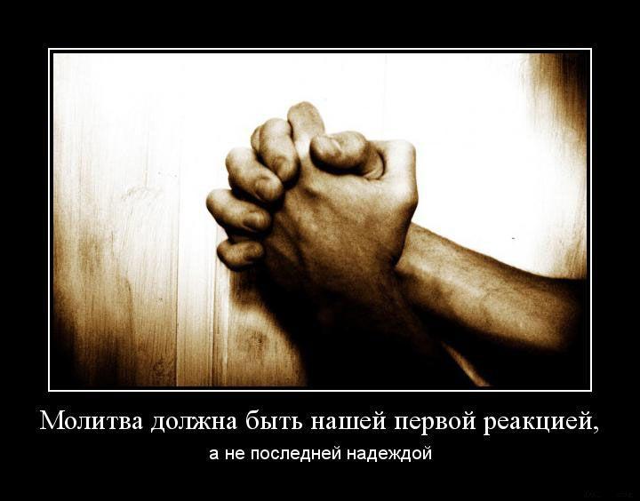 Христианские мотиваторы - Молитва