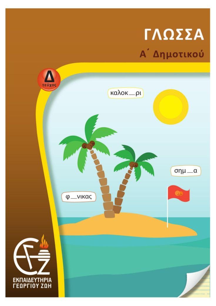 Τεύχος Γλώσσα  Α΄Δημοτικού από τις εσωτερικές εκδόσεις των Εκπαιδευτηρίων Γεωργίου Ζώη