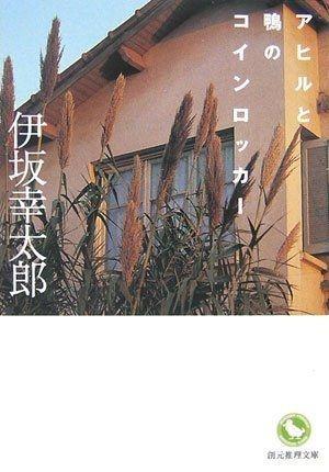 アヒルと鴨のコインロッカー【長編】