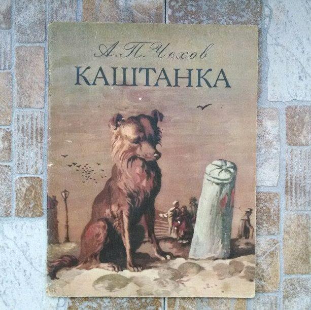 """Anton Chekhov """"Kashtanka"""" - Vintage Soviet Children's book - Сoloured Kids Book - Russian book 1980s- Children's Fairy Tales by RarityFromUSSR on Etsy"""