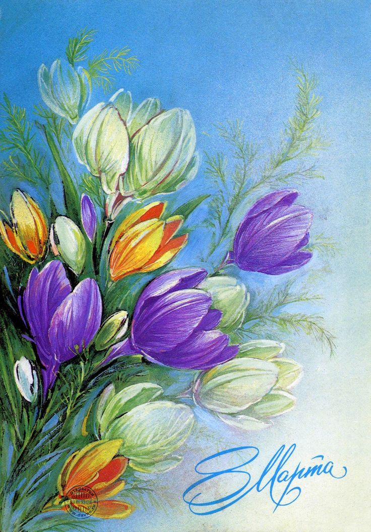 С 8 марта открытка крокусы