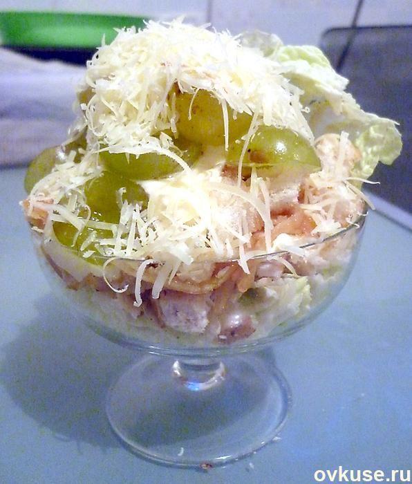 Салат «На ура!» Состав: пекинская капуста, большое сладкое яблоко, кусочек Пармезана (половина того, что на фото), белые самодельные сухарики, белый сладкий виноград, 2-е запечёные куриные грудки, порезанные кубиками, 4-5 зубчиков чеснока, майонез, растительное масло, соль.